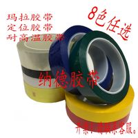 Blue Mara tape High temperature insulation tape Positioning tape PET transformer winding polyester tape