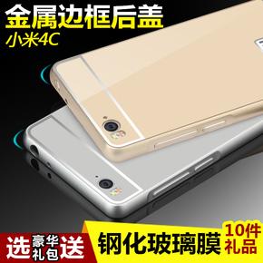 小米4C手机壳红米四套全包边金属边框后盖保护套超薄原装个性硬壳
