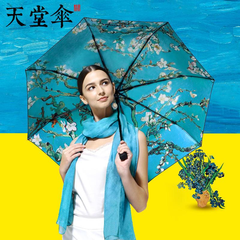 梵高系列遮太阳伞3元优惠券