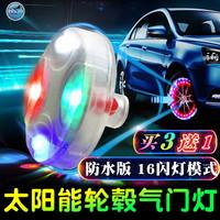 太阳能汽车轮毂灯通用改装气门嘴轮胎灯防水七彩风火轮爆闪装饰灯