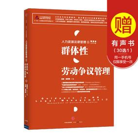 人力资源法律管理⑧:群体性劳动争议管理 中信出版社图书 新华书店正版书籍 畅销书