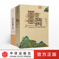 [Pre-sale in late May shipment] Where is the national treasure (set a total of 2 volumes) National Treasure + Who is collecting China CITIC Publishing House Books Genuine books