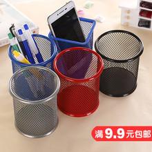 创意彩色圆型网格金属多功能笔筒 韩国时尚 桌面办公用品收纳摆件