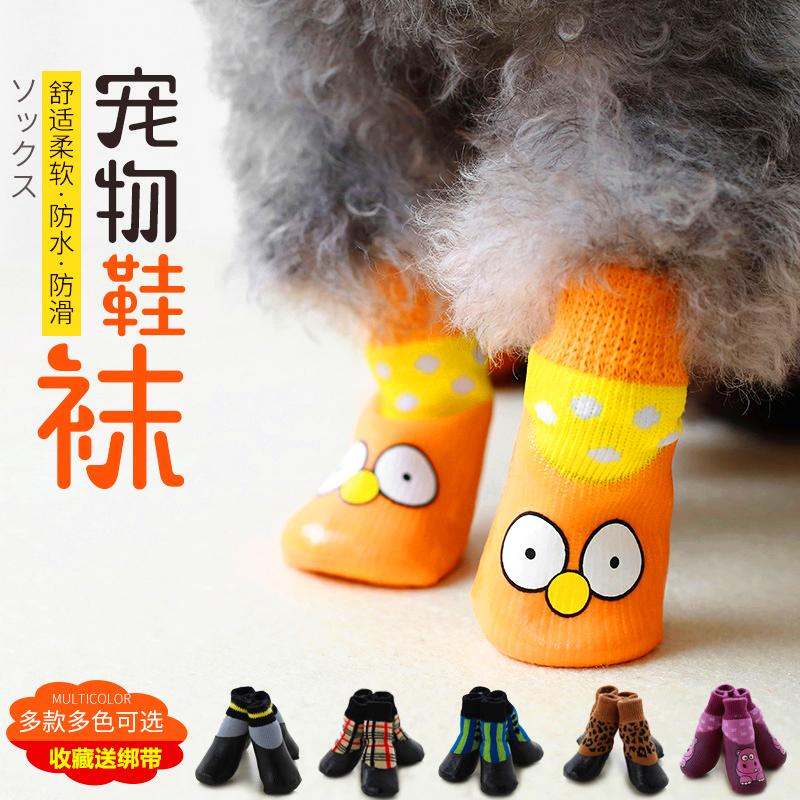 宠物防水鞋狗狗鞋子 宠物防雨鞋大狗鞋防水袜金毛萨摩大型犬袜子图片