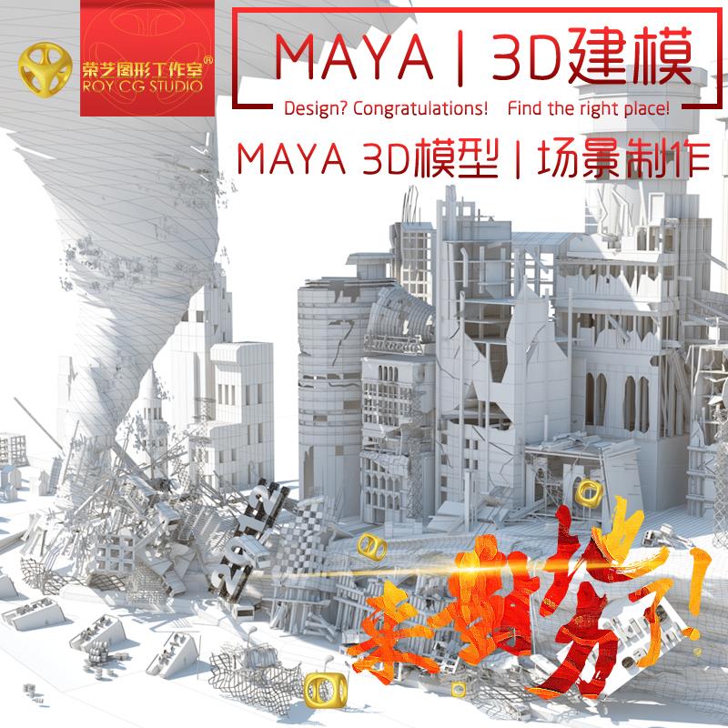 maya动画3d建模三维动画人物渲染制作角色绑定毕业9年设计师代做