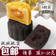 包邮 纯手工金沙奶黄巧克力流心饼广式流沙蛋黄6粒送礼盒 流心月饼