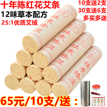 Ten years of Chen Rou moxa bars wholesale oversize 4cm Tongrentang moxibustion thunder fire moxibustion household moxa pillar palace cold gynecology