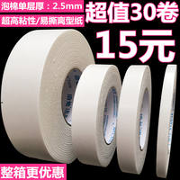 White foam double-sided adhesive strong foam rubber thick site high-viscosity sponge double-sided tape plus adhesive advertising fixed wall