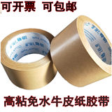High adhesion kraft paper tape free kraft paper sealing tape painting frame tape kraft paper tape parcel post