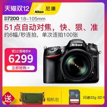 照相机 105mm高清家用旅游无线wifi录像数码 尼康D7200单反相机18