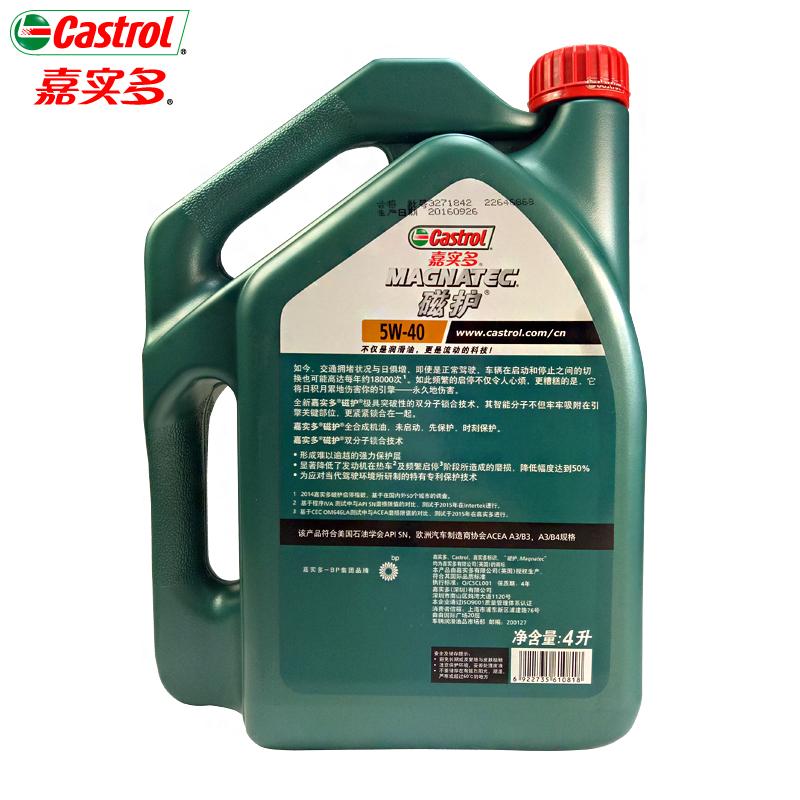 官方正品Castrol嘉实多磁护全合成机油汽车润滑油汽油SN 5W-40 4L