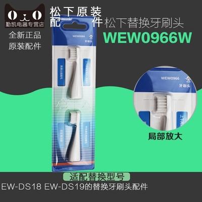 松下电动牙刷头WEW0966牙刷替换头 适用于DS18 DS19 两只装双十一