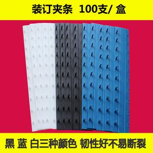装订夹条 打孔塑料文件装订夹条压条3、5mm~20mm耗材装订 夹条
