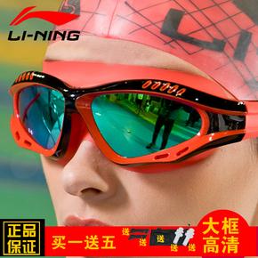 李宁大框泳镜电镀膜高清防水防雾近视游泳眼镜男女士成人潜水镜