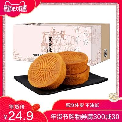 中华老字号双合成山西特产蛋月烧月饼礼盒225g特色枣泥蛋月烧