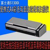 新款富士通S1300i扫描仪PDF连续进纸A4文件便携双面彩色高清办公