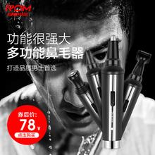 鼻毛修剪器男用充电式多功能电动鼻毛剪刀女士修眉刀手动鼻孔剃毛