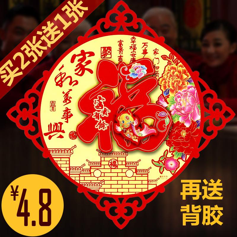 福字门贴立体春节