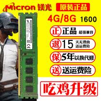 镁光原装正品DDR3 4G 1600MHz 8G PC3-12800U 台式机内存条HP