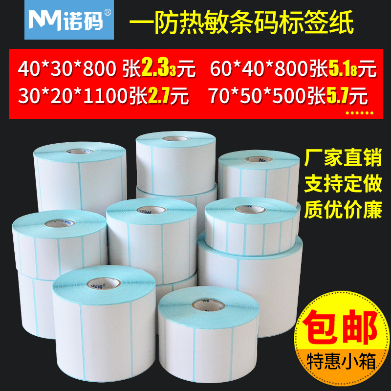 空白30-100热敏不干胶打印纸条码40 50 60 70标签贴纸电子称E邮宝
