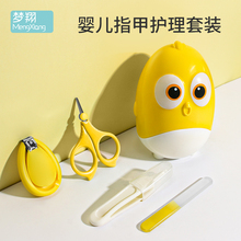 Infant nail scissors set baby nail scissors special anti-pinch nail clippers for newborn infants