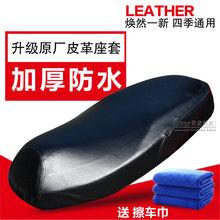 摩托車皮革坐墊套電動踏板車防水坐墊防曬墊隔熱通用坐墊皮防滑墊