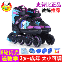 Snoopy Skates Children's Complete Set of Male and Female Beginners 3-5-6-8-10 Years Old Adult Roller Skates