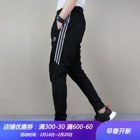 阿迪达斯裤子男裤运动裤 针织收腿长裤 足球训练裤-DM2798