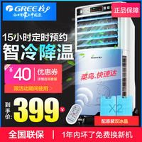 Gree air-conditioning fan household single cold type refrigerator cold fan air-conditioning fan ice crystal water cooling mobile mini air conditioner