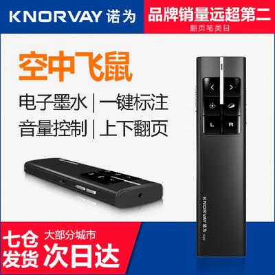诺为N99C 激光投影笔ppt翻页笔多媒体教学遥控笔电子笔教鞭演示器