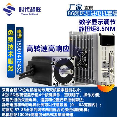 86闭环伺服电机驱动器套装8.5N 高速闭环步进电机+数显闭环驱动