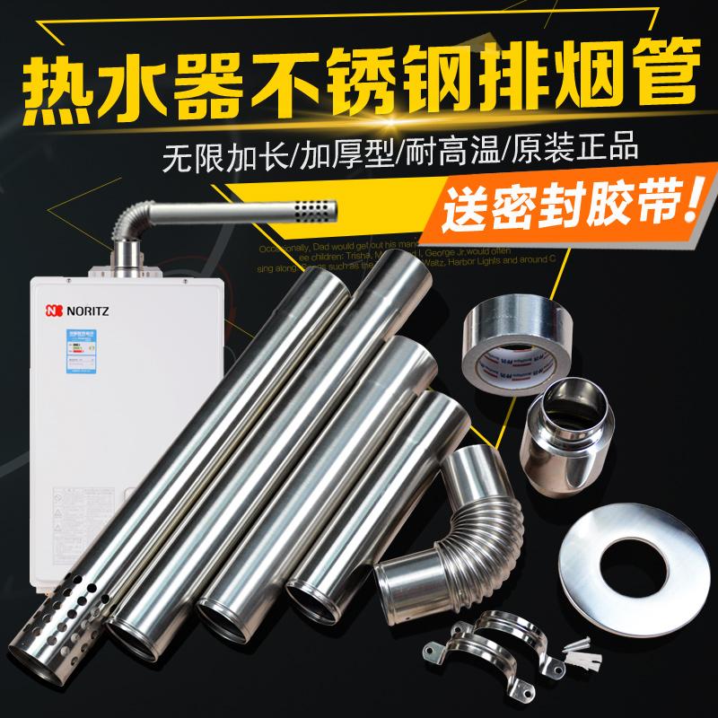 热水器烟管 不锈钢7cm