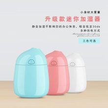 创意迷你USB香熏静音家用卧室孕妇婴儿室学生宿舍除菌补水加湿器