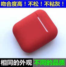 airpods保护套 苹果无线蓝牙耳机保护盒 防滑防摔硅胶超薄保护套