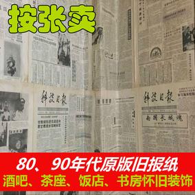 过期出生当天老废旧报纸80年代90后70贴墙装饰糊墙装修怀旧包装
