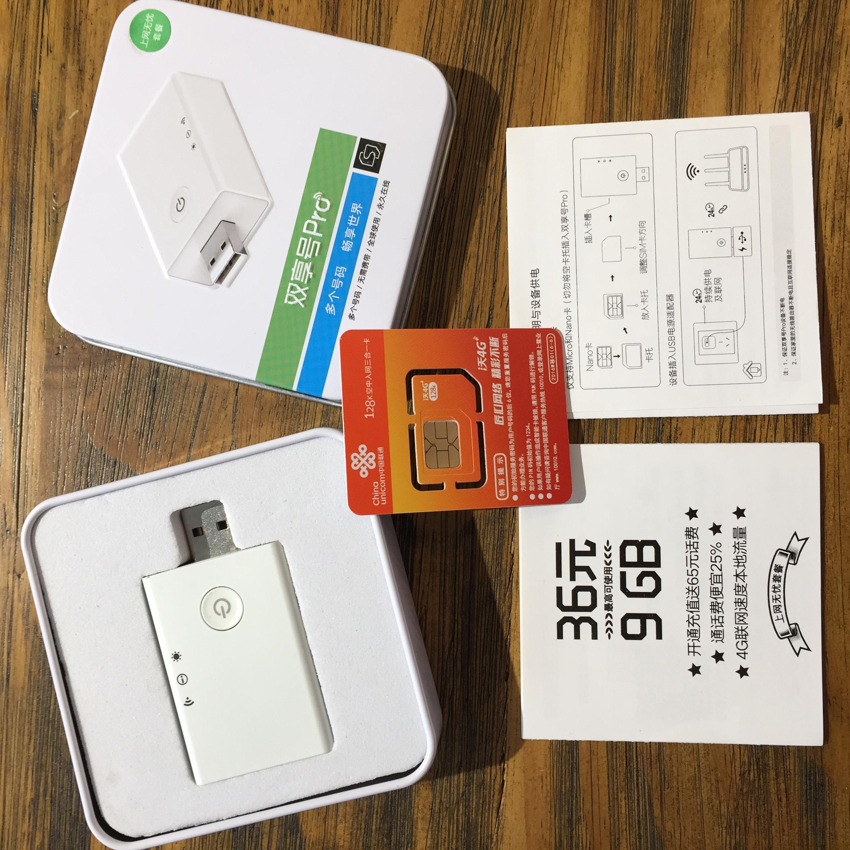 旅信盒子苹果副卡苹果皮双卡双待iPhone双享号Pro 安卓免国际漫游