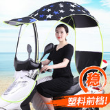 Electric battery car canopy new thickened battery sunscreen windshield motorcycle shelter windshield sunscreen umbrella