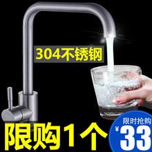 304不锈钢厨房冷热水龙头洗菜盆单冷可旋转水槽洗碗池万向水笼头