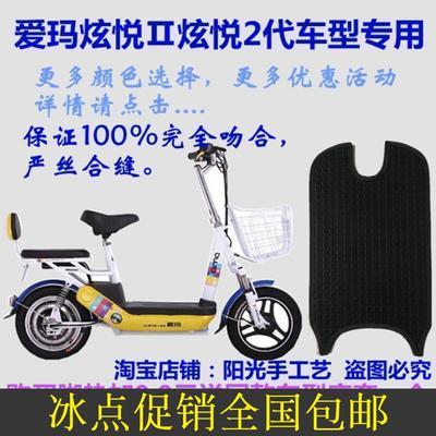 爱玛MINIA-12A炫悦2电动车脚垫皮子TDT507Z脚踏板皮垫子防滑防水品牌资讯