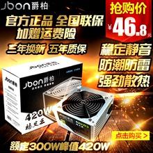 【天天特价】爵柏420W台式电脑电源主机电源支持双核四核稳定静音