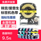 Epson Label Machine Color Belt 12mm9 1824 LW-K400 600P Applicable to Jingong Label Tape Printing Paper