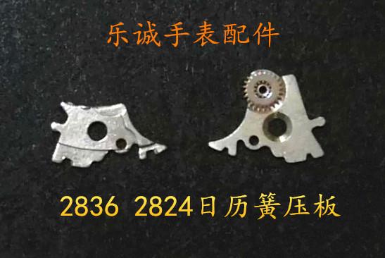 机械机芯配件 手表零件2824 2836日历簧压板 配瑞士ETA或海鸥男表