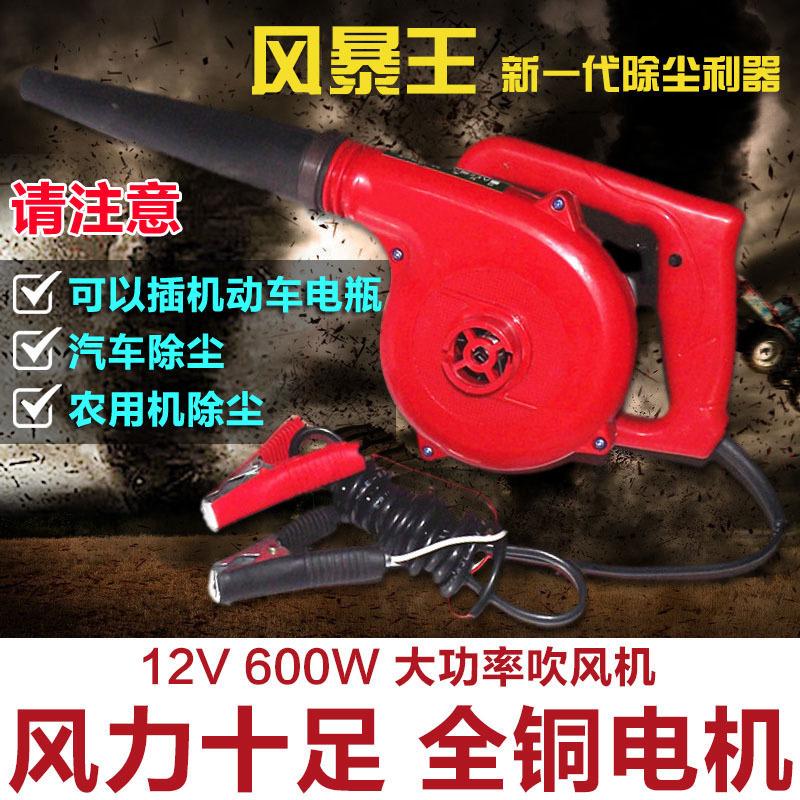 12v伏24v伏大功率电瓶农用吸吹风机烧烤鼓风机收割机水箱除尘器