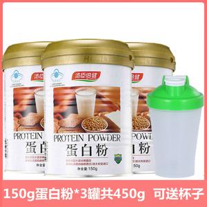 19年产 汤臣倍健蛋白粉150g 450g营养蛋白质粉植物蛋白质营养粉