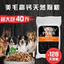 边牧苏牧德牧羊犬喜乐蒂柯利犬专用大型成幼犬通用型狗粮20kg40斤