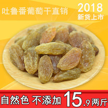 2斤 免洗葡萄干1000g 包邮 新疆吐鲁番 树上黄萄葡干自然晾晒