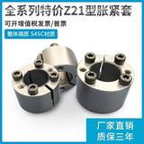 Expansion sleeve tension sleeve Z21 type keyless bushing / ZA type expansion joint sleeve Z21-8*18/14*26