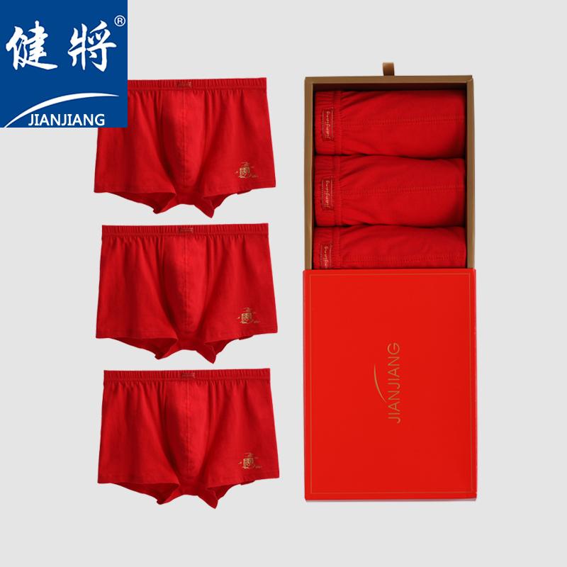 健将男士内裤本命年大红色结婚套装全棉中腰平角裤舒适袜子大礼包