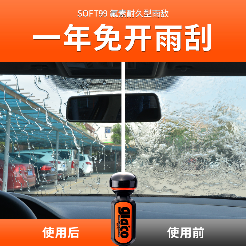 SOFT99氟素长效雨敌 汽车玻璃防雨驱水剂挡风镀膜镀晶防水除雨蜡