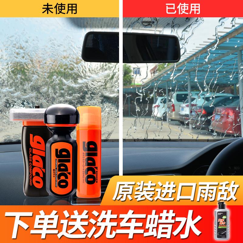 SOFT99雨敌三件套 汽车油膜去除清洁剂挡风玻璃后视镜驱水防雨蜡